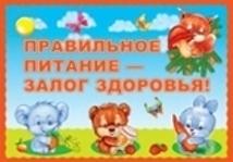 http://roshsob.ucoz.ru/foto-risunki/kartinki/pravila_zdorovogo_pitaniya.jpg