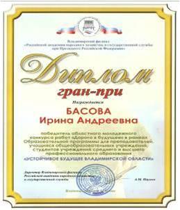 http://roshsob.ucoz.ru/gramoti-uchenik/UIOS/diplom_basova_doroga.jpg